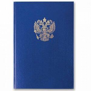 Книга учета 96 л., клетка, твердая, бумвинил, блок офсет, герб, А4 (200х290 мм), BRAUBERG, 130141