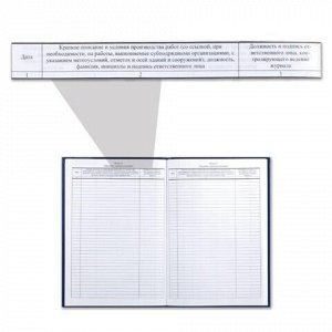 Журнал производственных работ форма КС6, 64 л., бумвинил, блок офсет, А4 (200х290 мм), BRAUBERG, 130144