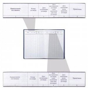 Журнал регистрации договоров, 80 л., бумвинил, блок офсет, фольга, А4 (200х290 мм), BRAUBERG, 130145