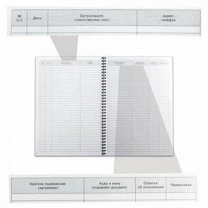 Журнал регистрации документов, 50 л., картон, на гребне, А4 (204х290 мм), 13с16-50