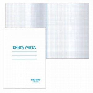 Книга учета 96 л., клетка, обложка из мелованного картона, блок офсет, А4 (200х290 мм), ОФИСМАГ, 130186