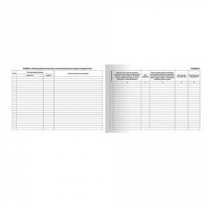 Домовая книга (поквартирная), форма №18, 80 л., картон, блок офсет, А4 (198х278 мм), BRAUBERG/STAFF, 130193
