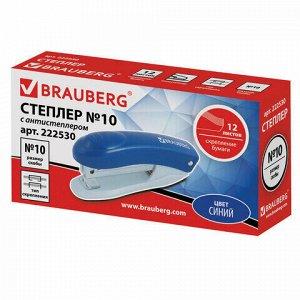 """Степлер №10 BRAUBERG """"Original"""", до 12 листов, с антистеплером, синий, 222530"""