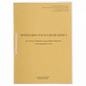 Книга Приходно-расходная по учету бланков трудовой книжки, 32 л., сшивка/пломба/обложка ПВХ, 130207