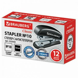 """Степлер №10 МИНИ BRAUBERG """"Classic"""", до 12 листов, с антистеплером, черный, 222544"""