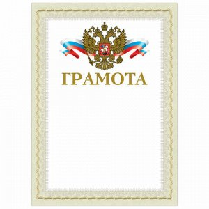 Грамота А4, мелованный картон, конгрев, тиснение фольгой, бежевая рамка, BRAUBERG, 128362