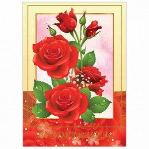 """Бланк """"Поздравительный"""", А4 (в развороте 420х297 мм), мелованный картон, фольга, BRAUBERG, """"Розы"""", 128368"""
