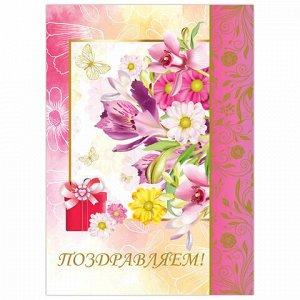 """Бланк """"Поздравительный"""", А4 (в развороте 420х297 мм), мелованный картон, фольга, BRAUBERG, """"Цветы"""", 128369"""