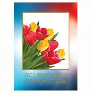 """Бланк """"Поздравительный"""", А4 (в развороте 420х297 мм), мелованный картон, фольга, BRAUBERG, """"Тюльпаны"""", 128371"""