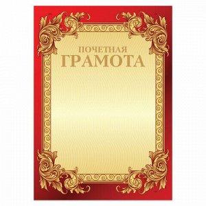 """Грамота """"Почетная"""" А4, мелованный картон, конгрев, тиснение фольгой, бордо, BRAUBERG, 126546"""