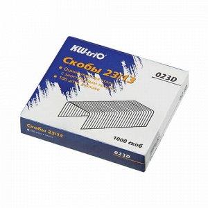 Скобы для степлера №23/13, 1000 штук, KW-trio, от 30 до 100 листов, 023D, -023D