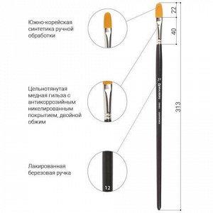 Кисть художественная проф. BRAUBERG ART CLASSIC, синтетика жесткая, овальная, № 12, длинная ручка, 200682