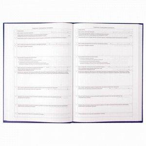 Журнал учета проверок юр.лиц и ИП, 96 л., бумвинил, блок офсет, фольга, А4 (200х290 мм), BRAUBERG, 130235