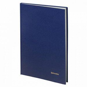 Книга учета 144 л., клетка, твердая, бумвинил, блок офсет, А4 (200х290 мм), BRAUBERG, 130226
