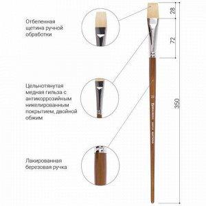 Кисть художественная профессиональная BRAUBERG ART CLASSIC, щетина, плоская, № 22, длинная ручка, 200723