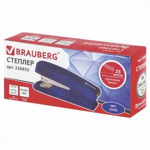 """Степлер №24/6, 26/6 BRAUBERG """"Standard"""", до 25 листов, синий, 226852"""