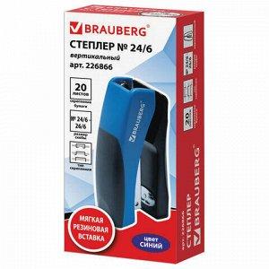 """Степлер №24/6, 26/6 BRAUBERG """"Soft"""", до 20 листов, с резиновой накладкой, черно-синий, 226866"""