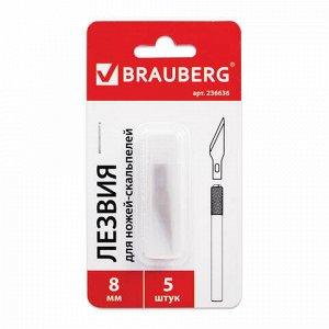 Лезвия для макетных ножей (скальпелей) 8 мм BRAUBERG, КОМПЛЕКТ 5 шт., блистер, 236636