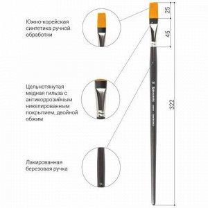 Кисть художественная проф. BRAUBERG ART CLASSIC, синтетика жесткая, плоская, № 16, длинная ручка, 200670