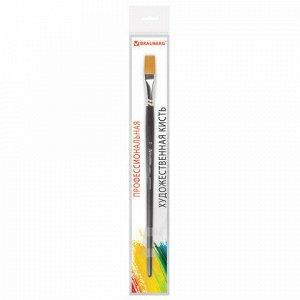 Кисть художественная проф. BRAUBERG ART CLASSIC, синтетика жесткая, плоская, № 18, длинная ручка, 200671