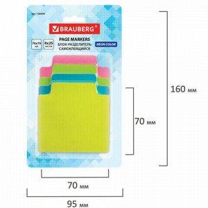 Блок-разделитель самоклеящийся (стикеры) BRAUBERG, НЕОНОВЫЙ, 70х70 мм, 4 цвета х 25 листов, 126694