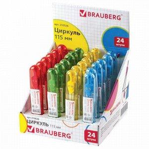 """Циркуль BRAUBERG """"Klasse"""", 115 мм, пластиковый пенал, ассорти, дисплей, 210526"""