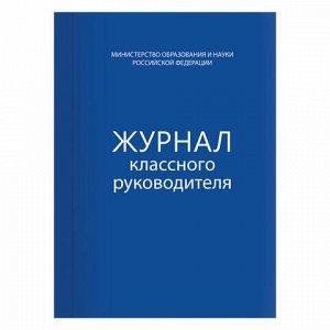 """Книга BRAUBERG """"Журнал классного руководителя"""", 80 л., А4, 200х290 мм, твердая обложка, офсет, 127925"""