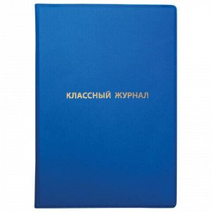 Обложка ПВХ для классного журнала, ПИФАГОР, непрозрачная, плотная, тиснение золото, 305х475 мм, 236907