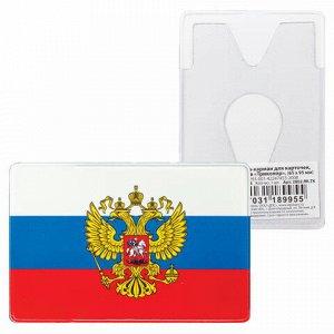 "Обложка-карман для карт, пропусков ""Триколор"", 95х65 мм, ПВХ, полноцветный рисунок, российский триколор, ДПС, 2802.ЯК.ТК"