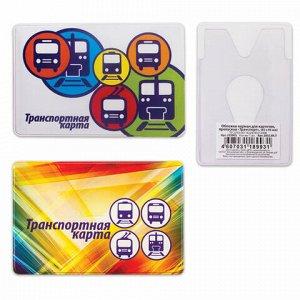 """Обложка-карман для карт, пропусков """"Транспорт"""", 95х65 мм, ПВХ, полноцветный рисунок, дизайн ассорти, ДПС, 2802.ЯК.Т"""