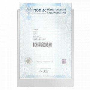 """Папка-файл для медицинского полиса, 223х158 мм, без отверстий, ПВХ 120 мкм, """"ДПС"""", 3127"""