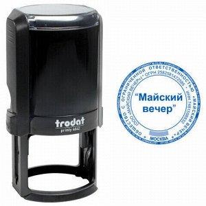 Оснастка для печатей, оттиск D=42 мм, синий, TRODAT 4642 PRINTY 4.0, корпус черный