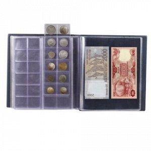 """Альбом для монет и купюр на винтах универсальный, 224х224 мм, на 216 монет до D-45 мм, выдвижные карманы, синий, """"ДПС"""", 2855-201"""