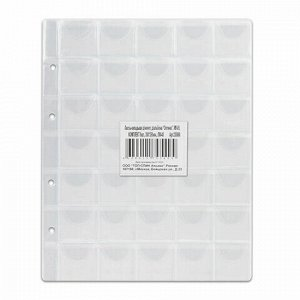 "Листы-вкладыши для монет для альбома ""Оптима"" М9-05, комплект 5 шт., 200х250 мм, 35 карманов, ЛМ-35"