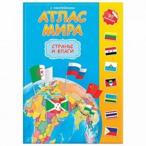 """Атлас детский, А4, """"Мир. Страны и флаги"""", 16 стр., 95 наклек, С5203-6"""