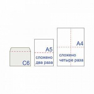 Конверты С6 (114х162 мм), клей, 80 г/м2, КОМПЛЕКТ 50 шт., внутренняя запечатка, 200.50