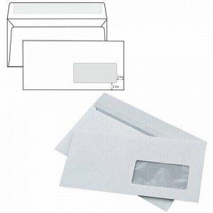 Конверты E65 (110х220 мм) ПРАВОЕ ОКНО, отрывная лента, 80 г/м2, КОМПЛЕКТ 1000 шт., внутренняя запечатка, Е65.03СО