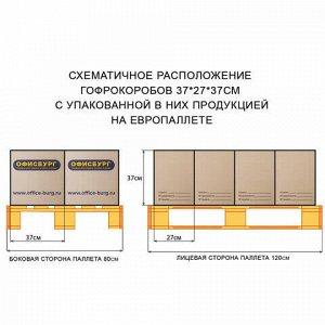 Гофроящик с логотипом, длина 370 х ширина 270 х высота 370 мм, марка Т22, профиль В, ОФИСБУРГ, 440138