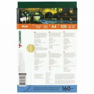 Фотобумага А4, 160 г/м2, 100 листов, односторонняя, матовая, LOMOND, 0102005
