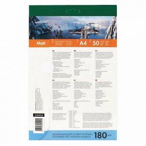Фотобумага А4, 180 г/м2, 50 листов, односторонняя, матовая, LOMOND, 0102014