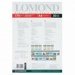 Фотобумага А4, 170 г/м2, 50 листов, односторонняя, глянцевая, LOMOND, 0102142