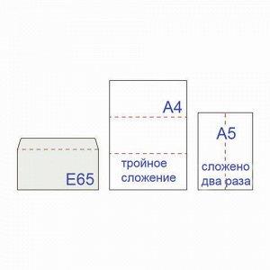 "Конверты E65 (110х220 мм), отрывная лента, ""Куда-Кому"", 80 г/м2, КОМПЛЕКТ 1000 шт., внутренняя запечатка, Е65.02СКК"