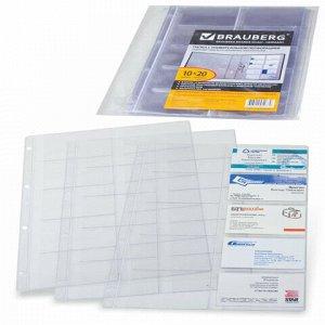 Папки-файлы на 20 визиток BRAUBERG, КОМПЛЕКТ 10 шт., А4 (210х297 мм), перфорированные, ПВХ 120 мкм, 231831