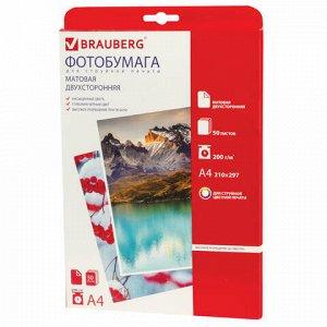 Фотобумага А4, 200 г/м2, 50 листов, двусторонняя, матовая, BRAUBERG, 362882