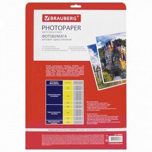 Фотобумага БОЛЬШОГО ФОРМАТА A3, 200 г/м2, 50 листов, односторонняя, матовая, BRAUBERG, 363323