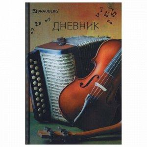 """Дневник для музыкальной школы, 48 л., твердый, BRAUBERG, справочный материал, """"Музыка"""", 104975"""