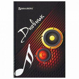 """Дневник для музыкальной школы, 48 л., твердый, BRAUBERG, выборочный лак, справочный материал, """"На повторе"""", 104976"""