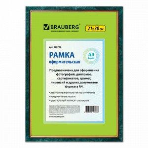 "Рамка 21х30 см, пластик, багет 15 мм, BRAUBERG ""HIT"", зелёный мрамор с позолотой, стекло, 390706"