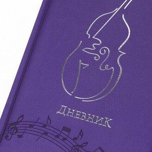 Дневник для музыкальной школы 48 л., обложка кожзам твердая, тиснение фольга, BRAUBERG, фиолетовый, 105499