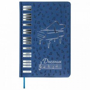 Дневник для музыкальной школы 48 л., обложка кожзам твердая, тиснение фольга, BRAUBERG, темно-синий, 105500